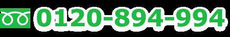 フリーダイヤル 0120-894-994