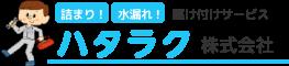 静岡 ハタラク株式会社