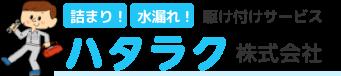 静岡県で水まわりのトラブルなら地元企業で安心の「ハタラク株式会社」へ