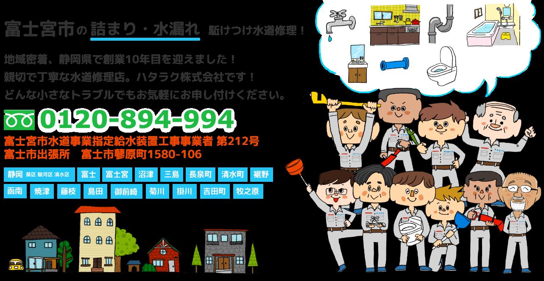 富士宮市の詰まり・水漏れ 駈けつけ水道修理! 地域密着、静岡県で創業10年目を迎えました!親切で丁寧な水道修理店。ハタラク株式会社です!どんな小さなトラブルでもお気軽にお申し付けください。フリーダイヤル 0120-894-994