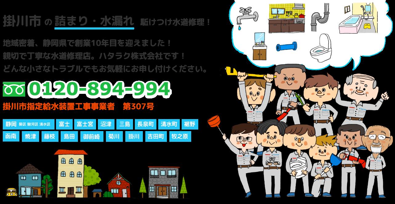 掛川市の詰まり・水漏れ 駈けつけ水道修理! 地域密着、静岡県で創業10年目を迎えました!親切で丁寧な水道修理店。ハタラク株式会社です!どんな小さなトラブルでもお気軽にお申し付けください。フリーダイヤル 0120-894-994