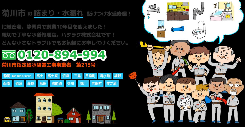 菊川市の詰まり・水漏れ 駈けつけ水道修理! 地域密着、静岡県で創業10年目を迎えました!親切で丁寧な水道修理店。ハタラク株式会社です!どんな小さなトラブルでもお気軽にお申し付けください。フリーダイヤル 0120-894-994