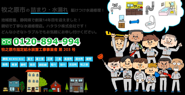 牧之原市の詰まり・水漏れ 駈けつけ水道修理! 地域密着、静岡県で創業10年目を迎えました!親切で丁寧な水道修理店。ハタラク株式会社です!どんな小さなトラブルでもお気軽にお申し付けください。フリーダイヤル 0120-894-994