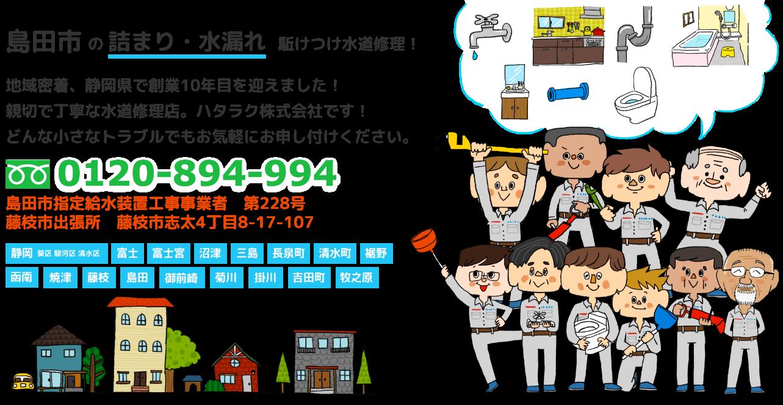 島田市の詰まり・水漏れ 駈けつけ水道修理! 地域密着、静岡県で創業10年目を迎えました!親切で丁寧な水道修理店。ハタラク株式会社です!どんな小さなトラブルでもお気軽にお申し付けください。フリーダイヤル 0120-894-994