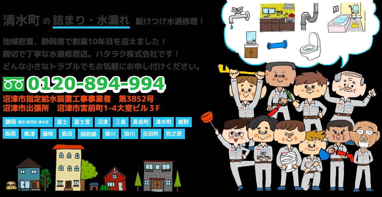 清水町の詰まり・水漏れ 駈けつけ水道修理! 地域密着、静岡県で創業10年目を迎えました!親切で丁寧な水道修理店。ハタラク株式会社です!どんな小さなトラブルでもお気軽にお申し付けください。フリーダイヤル 0120-894-994