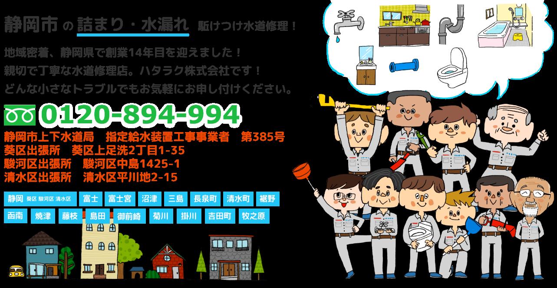 静岡市の詰まり・水漏れ 駈けつけ水道修理! 地域密着、静岡県で創業10年目を迎えました!親切で丁寧な水道修理店。ハタラク株式会社です!どんな小さなトラブルでもお気軽にお申し付けください。フリーダイヤル 0120-894-994