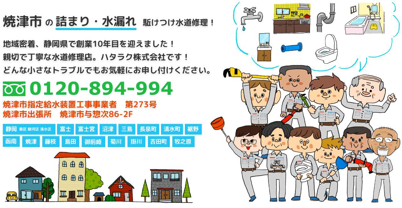 焼津市の詰まり・水漏れ 駈けつけ水道修理! 地域密着、静岡県で創業10年目を迎えました!親切で丁寧な水道修理店。ハタラク株式会社です!どんな小さなトラブルでもお気軽にお申し付けください。フリーダイヤル 0120-894-994