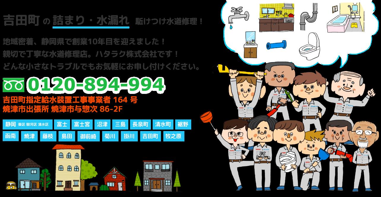 吉田町の詰まり・水漏れ 駈けつけ水道修理! 地域密着、静岡県で創業10年目を迎えました!親切で丁寧な水道修理店。ハタラク株式会社です!どんな小さなトラブルでもお気軽にお申し付けください。フリーダイヤル 0120-894-994