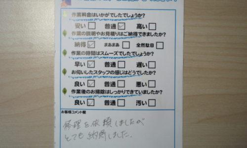 洗面水栓修理 施主様(焼津市本)
