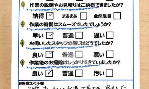 静岡市駿河区曲金 トイレの工事