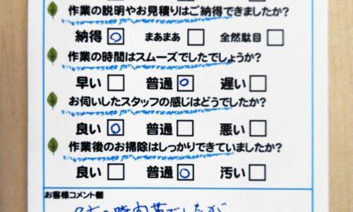 函南町塚本 トイレ詰まり除去