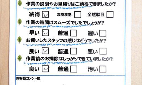 吉田町神戸 台所水栓交換