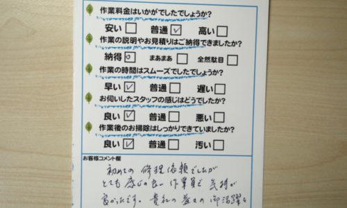 藤枝市若王子 台所水栓交換 施主様