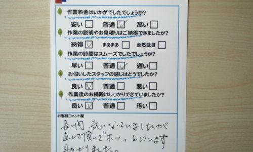 浴室水栓修理 施主様(藤枝市茶町)