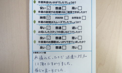 島田市元島田 台所水栓修理 施主様