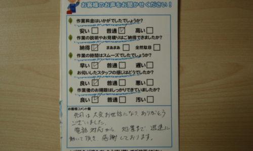 静岡市清水区七ツ新屋 台所つまり修理 施主様