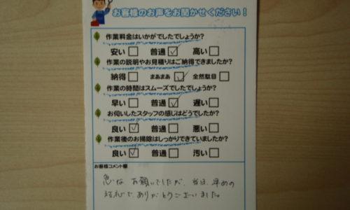 静岡市駿河区富士見台 台所水漏れ修理 施主様