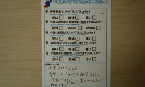 静岡市清水区草薙 下水管の清掃、高圧洗浄作業 施主様