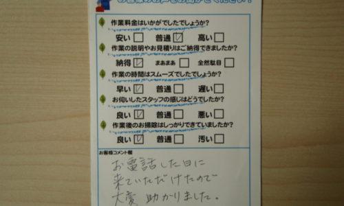 静岡市葵区平和 台所水栓交換 施主様
