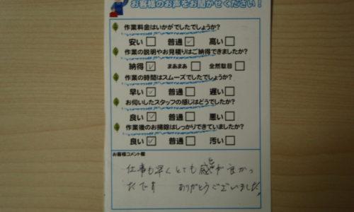 静岡市葵区新間 給水給湯管工事 施主様