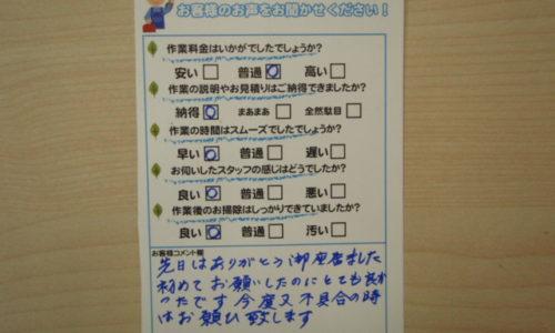 台所水栓の修理 施主様(焼津市東小川)