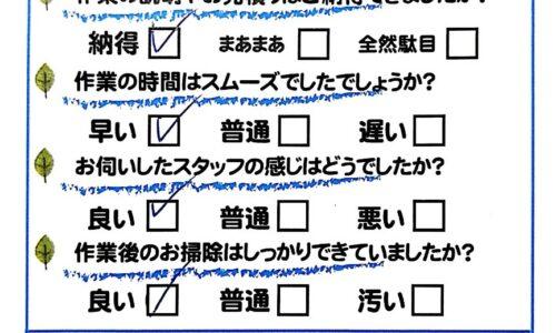 静岡市清水区 トイレつまり修理 お客様の声